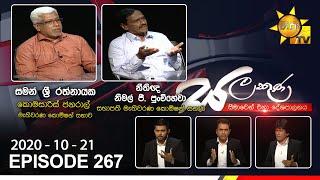 Hiru TV Salakuna | Nimal G. Punchihewa | Saman Sri Rathnayake | EP 267 | 2020-12-21