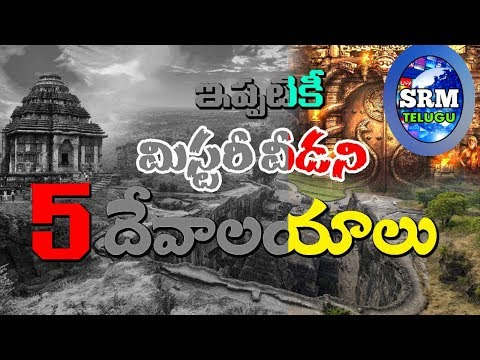 5 Mysterious Temples In India/ అంతుచిక్కని ఆ ఆలయ రహస్యాలు  / SRM TELUGU