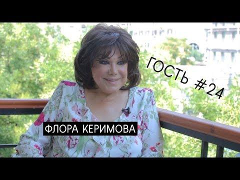 """Флора Керимова: """"Помнить зло, и обязательно мстить..."""" - Интервью"""