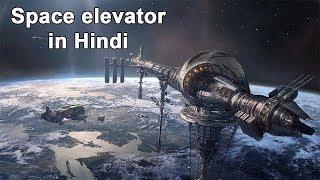 2050 तक धरती से अंतरिक्ष तक बनेगी लिफ्ट | Space Elevator – Science Fiction or the Future of Mankind
