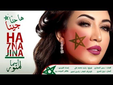 Asma Lmnawar - Ha 7na Jina (EXCLUSIVE) | (أسما لمنور - ها حنا جينا (فيديو كليب حصري