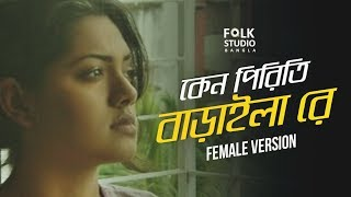 Baul Shah Abdul Karim's Keno Piriti Baraila Re Bondhu ( Female Version )  Bangla New Song 2017