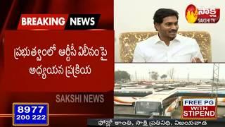 AP CM YS Jagan Review Meeting Over RTC Merging In AP Govt   ఆర్టీసీ విలీన ప్రక్రియ ప్రారంభం..