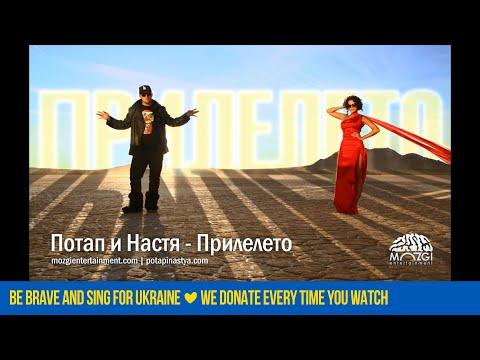 Потап и Настя - Прилелето (Аудио)