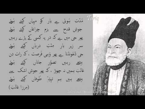 mirza ghalib: muddat hui hai: noor jehan (ed) غالب:  مُدّت ہُوئی ہے: نور جہاں