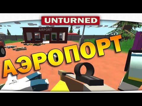 ч.14 Выживание Unturned - Аэропорт