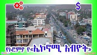 የኦሮምያ የ«ኤኮኖሚ አብዮት» Oromia Ethiopia Economy - DW