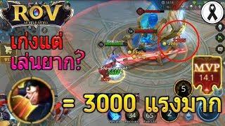 ROV รีวิว Superman: เล่นยังไงให้เก่ง? สกิล1=3000ดาเมจ โหดจัด!!! |SaveTH   #1