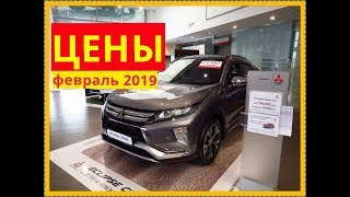 MITSUBISHI Цены февраль 2019