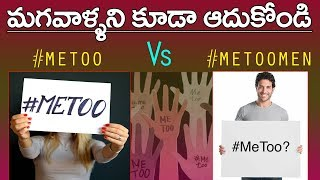 మగవాళ్ళని కూడా ఆదుకోండి | #MeToo Vs MeTooMen | Tamil Director Started MeToo Men Movement Latest News