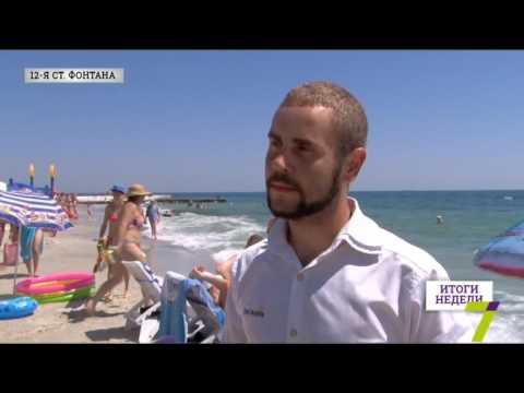 Одесса: как выбить бесплатный шезлонг на платном пляже