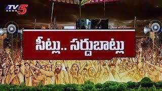 కాంగ్రెస్ లో సీట్లు..సర్దుబాట్లు | Seats Distribution In Congress | Political Junction