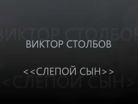 Слепой сын - В. Столбов