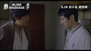 推拿 Blind Massage (2014) Official Chinese Trailer HD 1080 HK Neo Reviews Film HKIFF