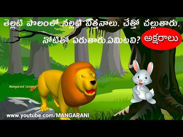 Kundelu telivi,  కుందేలు తెలివి, 2nd class, telugu, lesson 16, A small story reading, thumbnail