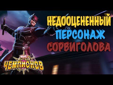 MARVEL: Битва чемпионов - Недооцененный Персонаж Сорвиголова
