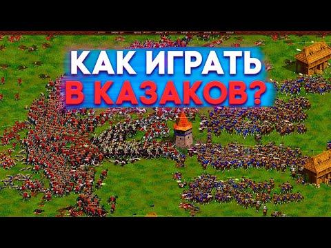 Казаки Снова война Cossacks Back to War Обучение туториал азам игры в Казаки