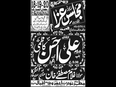 Live Majlis I 18 Ramzan 2019 I Bosan Road Multan
