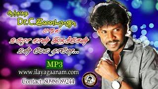usura na iruken mp3 by  Dr.c.ilayaraja & Lakshmi ilayagaanam album