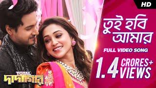 Tui Hobi Amar (তুই হবি আমার) | Total Dadagiri | Full Video Song | Yash | Mimi | Jeet Gannguli | SVF