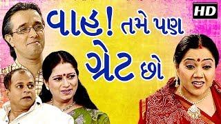 Wah Tame Pan Great Chho Superhit Gujarati Comedy Natak Full 2017 Dilip Rawal Manisha Purohit