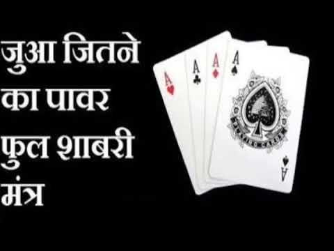 जुआ ओर  kalyan satta जीतने का मंत्र और प्रयोग विधी इस मंत्र द्वारा 100% लाभ पाए यह अधिक thumbnail
