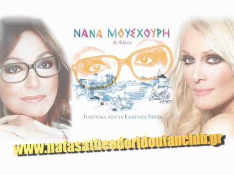 Nana Mouskouri - Natasa Theodoridou - Mes tou Aigaiou