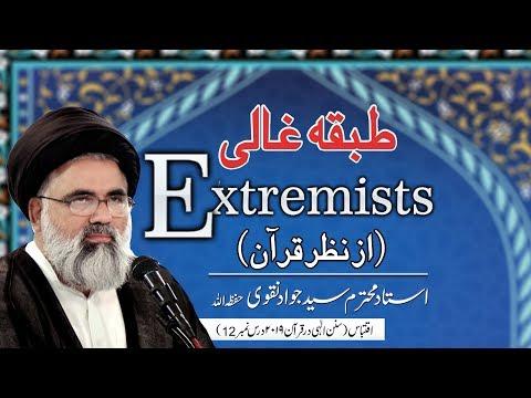 Ghaali - Extremist kon hota hai? | Ustad e Mohtaram Syed Jawad Naqvi