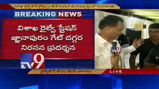 Ganta Srinivasa Rao protest for Visakha Railway Zone