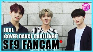 "[IDOL COVER DANCE CAHLLENGE] 아이돌 커버댄스 챌린지 ""SF9"" FANCAM/ EXO 'LOVE SHOT'"