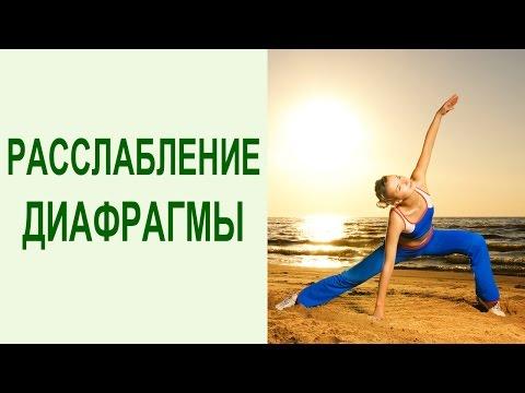 БЕСПЛАТНЫЙ видеоурок  упражнения для диафрагмы