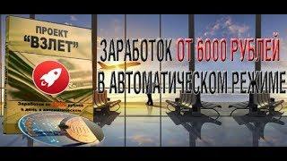 Проект «Взлет» — готовый онлайн бизнес от Игоря Пахомова!