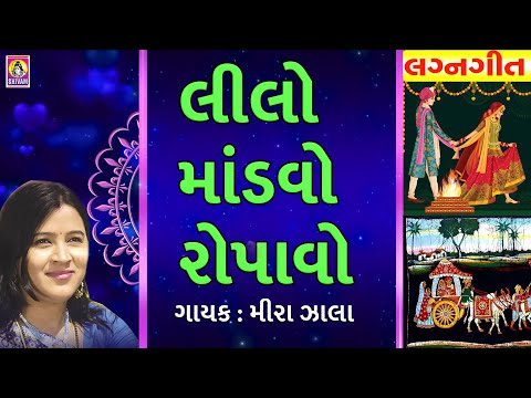 Gujarati Lagan Geet || Leelo Mandavo Ropavo ||Meera Nayak ||Radhiyaro Mandavo || lagna geet ||Fatana