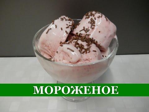 Как сделать мороженое без сливок в домашних условиях рецепты с