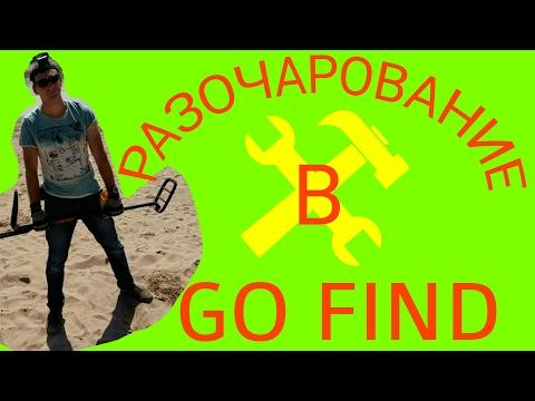 Разочарование в go find на пляжном копе