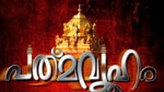 Padmavyuham - Padmavyuham 1973: Full Length Malayalam Movie