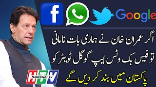 Google Facebook Twitter Gave Direction to PM Imran Khan
