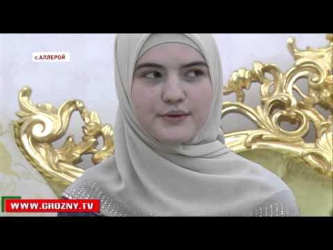 Внучка Первого Президента Чечни Жайна Черхигова стала хафизом