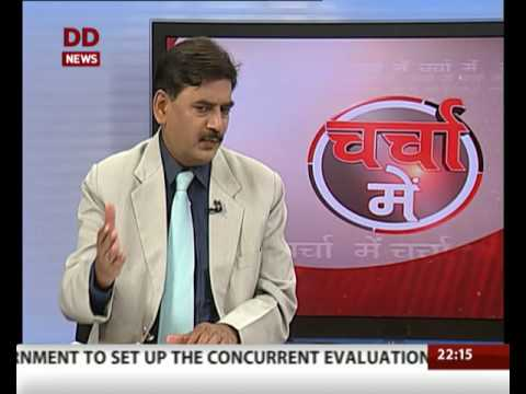 Charcha Mein: Performance Related Pay Hike in Govt. Job