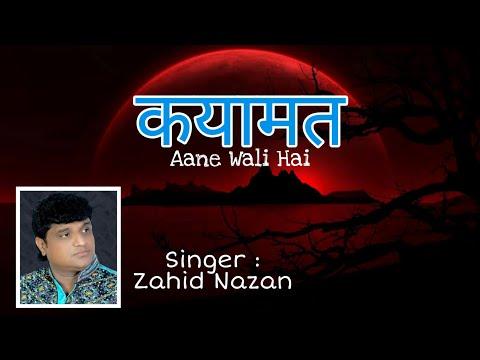 Zahid Nazan Qawwal - Qayamat Aane Wali Hai video