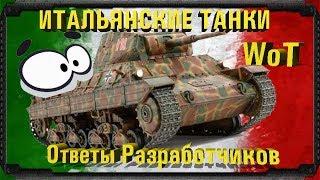 Итальянские танки! Ответы разработчиков! World of Tanks! + Линия фронта!