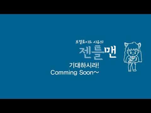 젠틀맨(싸이) 시유(Gentleman(PSY) SeeU) - Teaser