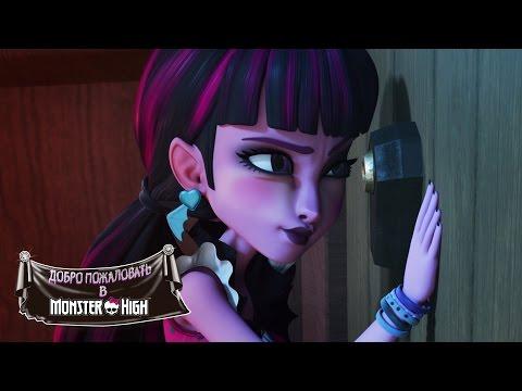 10-минутная премьера фильма Добро пожаловать в Школу монстров | Школа монстров | Monster High
