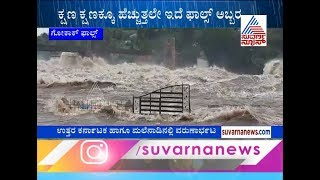 Water Overflows In Gokak Falls Due To Heavy Rain