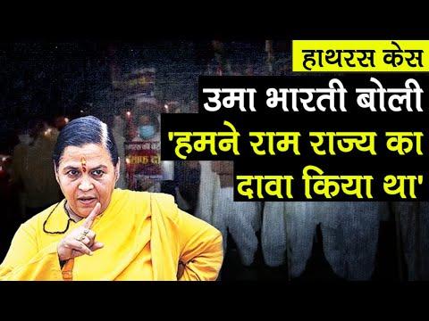 Hathras Case: Uma Bharti ने CM Yogi से कहा-विपक्षी नेताओं और मीडिया को पीड़िता के परिवार से मिलने दें