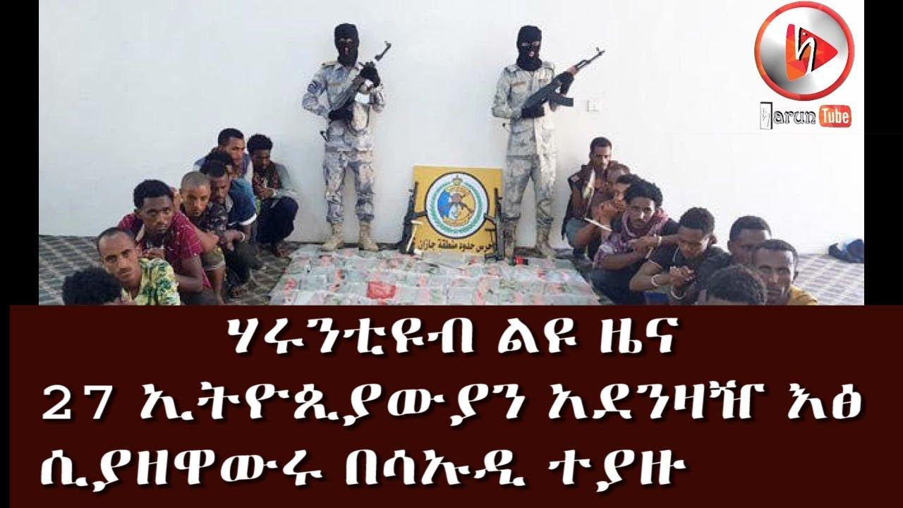 Ethiopiweyan Be Saudi Teyazu