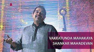 Vakratunda Mahakaya I Ganesh Shlok I Shankar Mahadevan