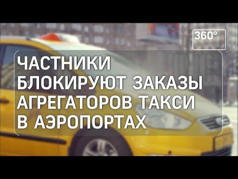 Частники блокируют заказы агрегаторов такси