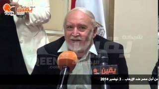 يقين | كلمة الدكتور يسري أبو شادي فى مؤتمر المجلس الرئاسي لسيدات من أجل مصر ضد الإرهاب