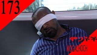 Mogachoch EBS Latest Series Drama - S07E173 - Part 173